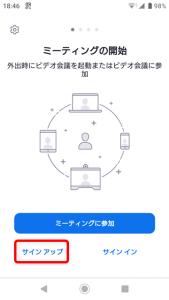 サインアップ(android)